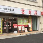 中国料理 富貴苑 -