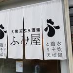 天ぷら大衆酒場 ふみ屋 -