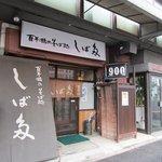 しば多 - 名前の通りに百年橋通りの那珂川そば、清川にあるお蕎麦屋さんです。
