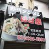 野菜タンメンほど屋