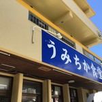 umichikashokudou - 外観 2019.02