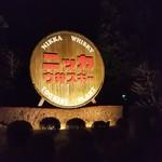 とんかつ元 - ニッカウイスキー栃木工場  (since 1977) メーカー最大の樽貯蔵プラントです。