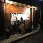 麺屋 號tetu - 店構え