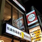 東京焼き麺スタンド - 2階です
