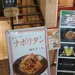 東京焼き麺スタンド - スーパーナポリタン推し