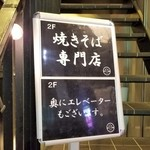 東京焼き麺スタンド - 焼きそば専門店