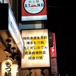 東京焼き麺スタンド - 店舗サイン