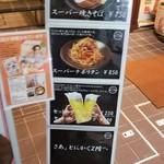東京焼き麺スタンド - 通りの看板