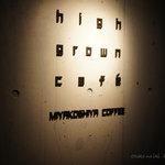 ハイ・グロウン・カフェ -