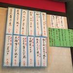 Fujiteppanyaki - (メニュー)メニュー②