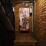 餃子の248 -
