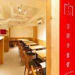 029吉祥寺食堂 - 店内