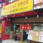 ふくちゃん - 千川通り沿い