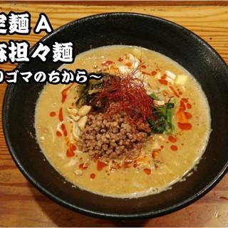 芝麻担々麺~練りゴマのちから~