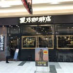 Hoshinokohiten - 星乃珈琲店 イオンモール盛岡店