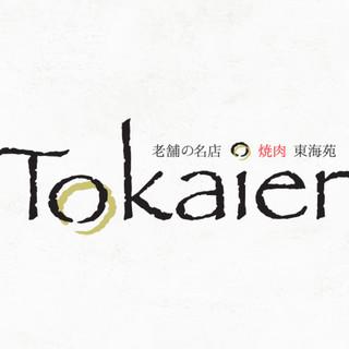 Tokaien(東海苑)が誇る1963年からの歴史