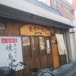 一 - お店♪
