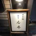 日本橋 Bar ルヰ - 外観