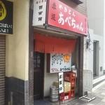 赤坂あべちゃん - 溜池山王駅から徒歩2~3分