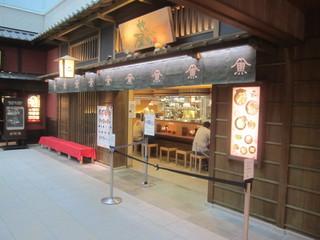 らーめん せたが屋 羽田国際空港店 - せたが屋羽田空港国際線ターミナル店、江戸小路内にあります