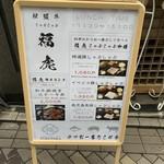 松阪大石牛 福虎 -