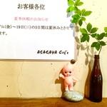 阿佐ヶ谷カフェ -
