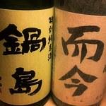 駅馬車 - 日替わりの日本酒「鍋島 特別純米無濾過生原酒」「而今 山田錦純米吟醸無濾過生」