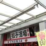 手包み餃子酒場CHANJA - 看板