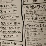 Ohatsutenjinhonjin - 当日のオススメ