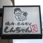 炭火焼肉ホルモン しんちゃん - 看板