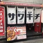 スパイス食堂サワキチ - 昼