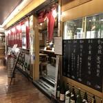 鉄板酒場 犇屋 -
