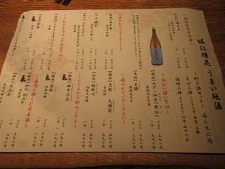 堀江燈花 和食 鮨 日本酒 なんば店 - 日本各地の地酒