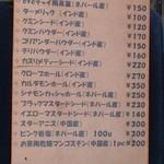 Cafe ポカラ - スパイス