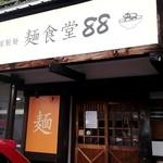 麺食堂 88 - 店舗外観