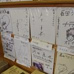 長田うどん - サイン