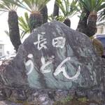 長田うどん - なぜか南国感漂う