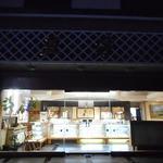 豆芳 - お店の外観