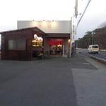 ラーメン専科 竹末食堂 - 外観(訪問時)