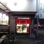 ラーメン専科 竹末食堂 - 外観(退出時)