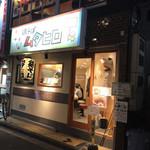 Mutahiro - お店の外観