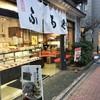 ふるや古賀音庵 幡ケ谷本店