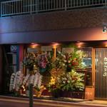 タンドールバル カマル2号 - 2019.3 店舗外観