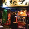 伝説のすた丼屋 河原町三条店