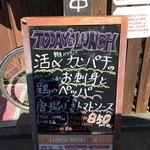 むちゃく - 土曜日の日替りランチ       100円高いのは刺身が付く