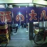 大八 - 暖簾(昭和ムード漂う)