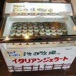 永源寺温泉 八風の湯 - 池田牧場ジェラート
