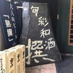 旬彩和酒 撰 -