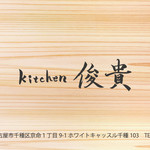 kitchen俊貴 - メイン写真: