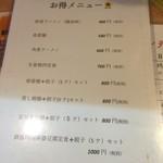 南国亭 - 190225月 神奈川 南国亭横須賀中央店 お得メニュー